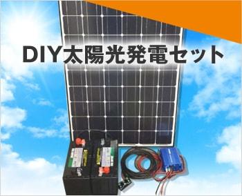DIY太陽光発電セット
