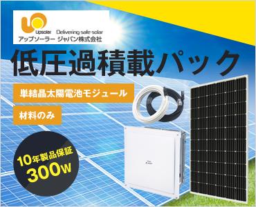 太陽光発電システムの専門商社|ソーラーデポ